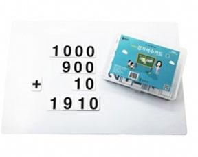 磁石で遊べる算数(ホワイトゴム含む)セット